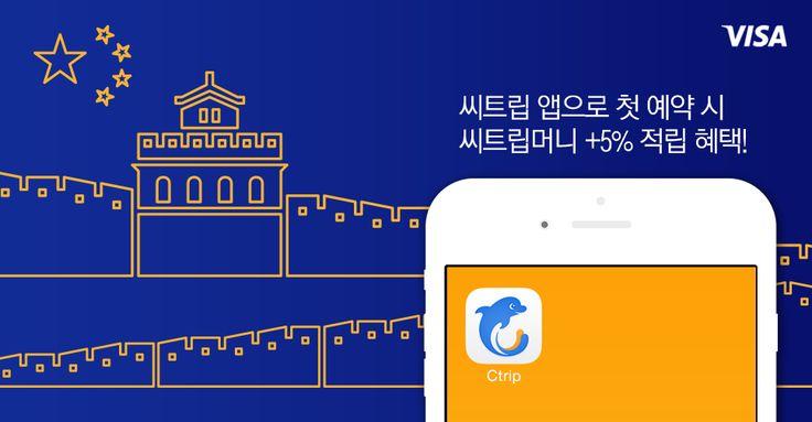 항공권, 숙박권 예약하기 전이신가요?  씨트립 앱에서 비자카드로 결제하고 5% 적립 혜택 받으세요! (~2015년 9월까지, 첫 결제 한정)
