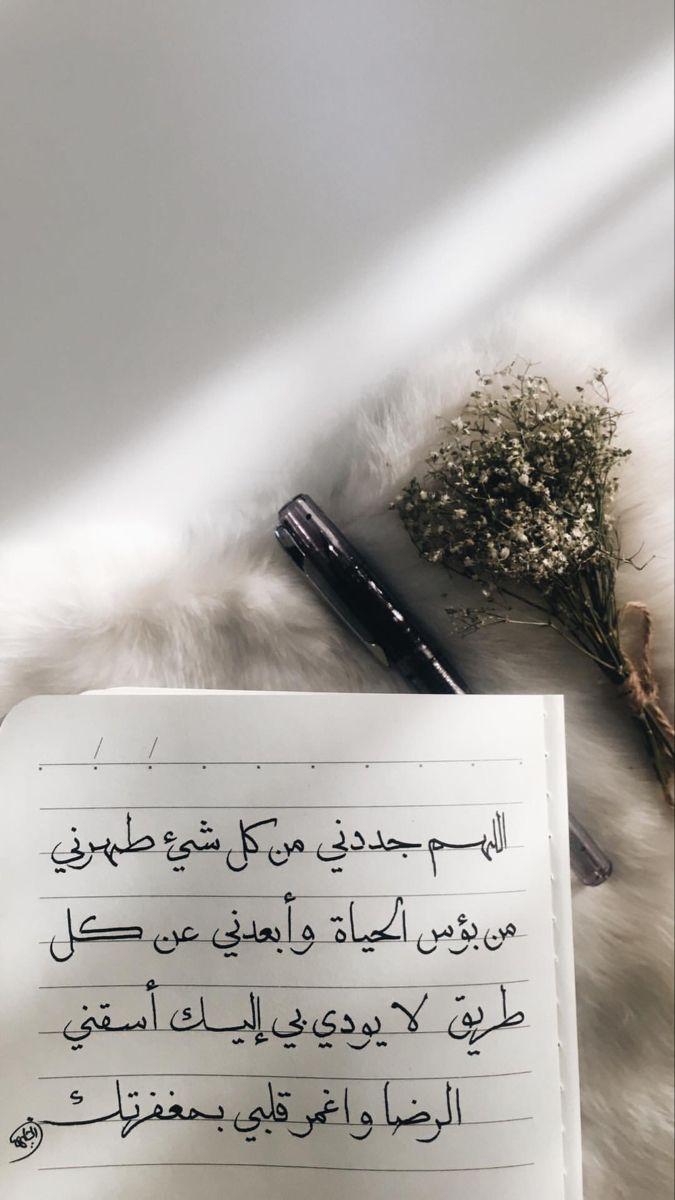 Pin By Alaya Aljabri On لوحات Arabic Quotes Ink Words
