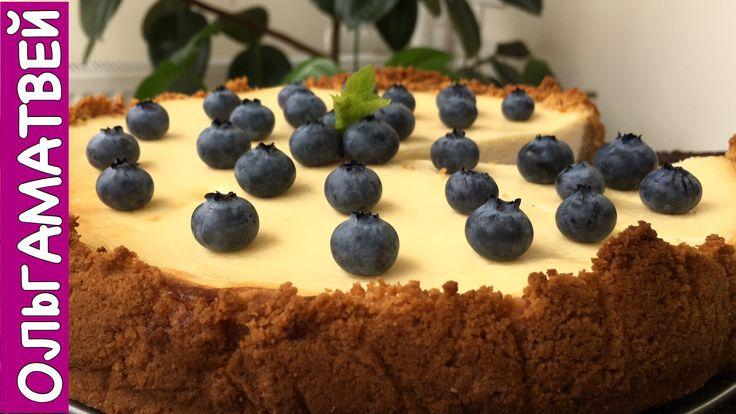 Вкусный Домашний ЧИЗКЕЙК  | Cheesecake Recipe