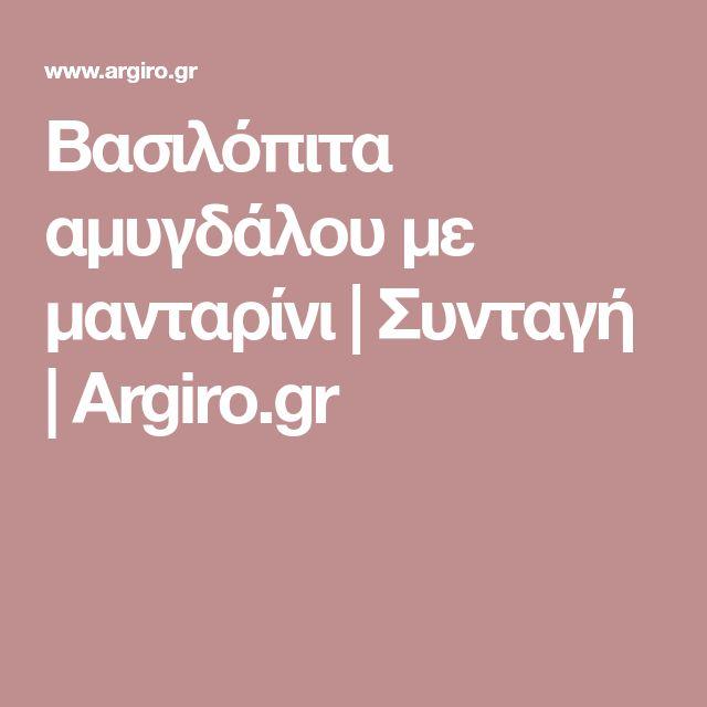 Βασιλόπιτα αµυγδάλου µε µανταρίνι   Συνταγή   Argiro.gr