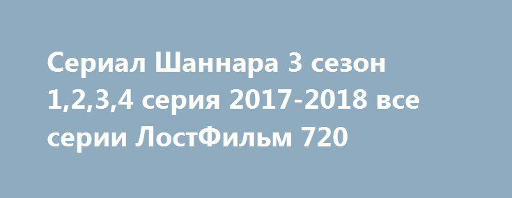 Сериал Шаннара 3 сезон 1,2,3,4 серия 2017-2018 все серии ЛостФильм 720 http://kinogo-2016-net.ru/2366-serial-shannara-3-sezon-1234-seriya-2017-2018-vse-serii-lostfilm-720.html  http://kinogo-2016-net.ru/2366-serial-shannara-3-sezon-1234-seriya-2017-2018-vse-serii-lostfilm-720.html