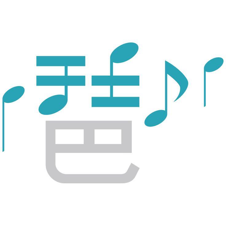 """今日の一文字は""""琶"""" 滋賀県大津市役所の残業削減のための退庁ソング「琵琶湖周航の歌」 県民のソウルミュージックだとか"""