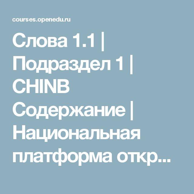 Слова 1.1 | Подраздел 1 | CHINB Содержание | Национальная платформа открытого образования