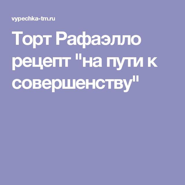 """Торт Рафаэлло рецепт """"на пути к совершенству"""""""