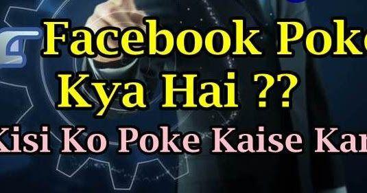 Facebook me poke kya hota hai or kaise kisi ko facebook se poke karte hai, iske alawa poke meaning in Hindi me kya hota hai or mark Zuckerberg ke anusar poke ka Matlab kya hota hai