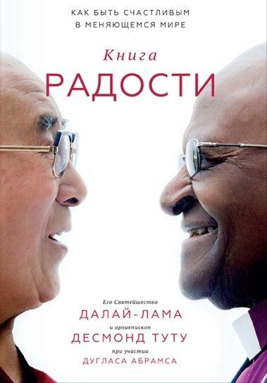 Далай-лама, Десмонд Туту, Дуглас Абрамс. Книга радости. Как быть счастливым в меняющемся мире.