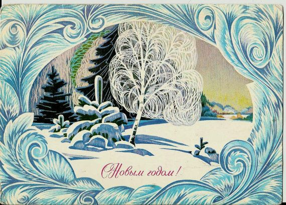 Vintage Russian Postcard - Happy New Year - Forest in the winter
