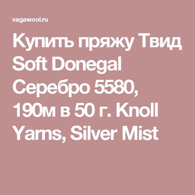 Купить пряжу Твид Soft Donegal Серебро 5580, 190м в 50 г. Knoll Yarns, Silver Mist