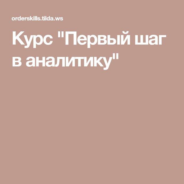 """Курс """"Первый шаг в аналитику"""""""