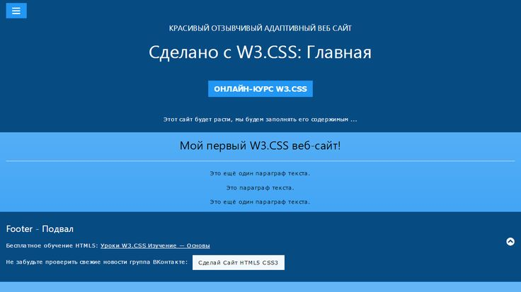 Красивый Отзывчивый Адаптивный Веб-сайт цвет Голубой