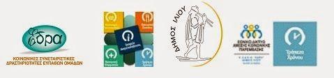 Κάλεσμα για την συγκέντρωση βιβλίων και σχολικών βοηθημάτων Έχεις βιβλία που δεν τα χρειάζεσαι; Έχεις σχολικά βοηθήματα που σκονίζονται στα ράφια της βιβλιοθήκης; Mην τα αφήνεις άλλο ανεκμετάλλευτα http://biotevma.blogspot.gr/2014/10/domesilion.html.