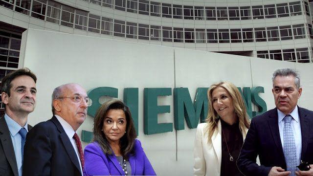 Πλησίστιος...: Οι... «χρήσιμες χορηγίες» της Siemens