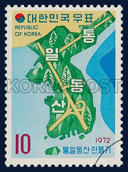 SPECIAL POSTAGE STAMP DEDICATED TO THE DEVELOPMENT OF UNIFICATION GROVES, Unification, Map, Yellow, Green, Blue, 1972 03 10, 통일동산 만들기 특별우표, 1972년03월10일, 799, 통일동산으로 녹화된 한국지도, postage 우표