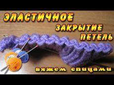 Уроки мастерства спицами - Закрытие петель в технике айшнура и эластичное закрытие петель для резинки