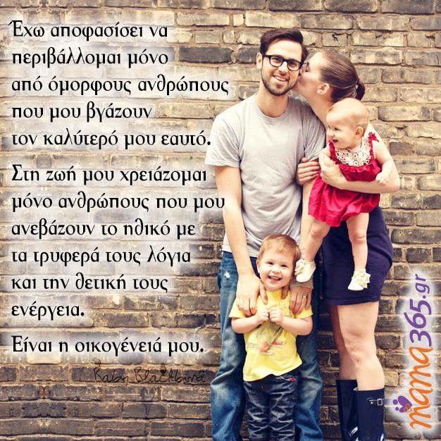 Η οικογενεια ΜΟΥ