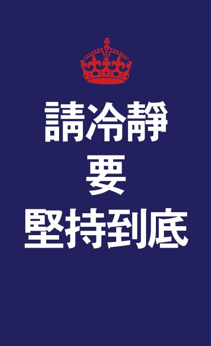 """In Traditional Chinese, used in Hong Kong and Taiwan, the phrase adds a polite 'please': """"Please keep calm (and we) should persist till the end"""""""