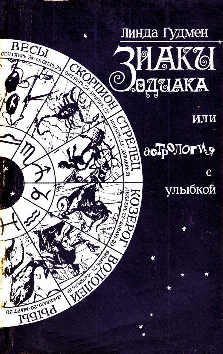 Линда Гудмен знаки зодиака, или астрология с улыбкой 1992