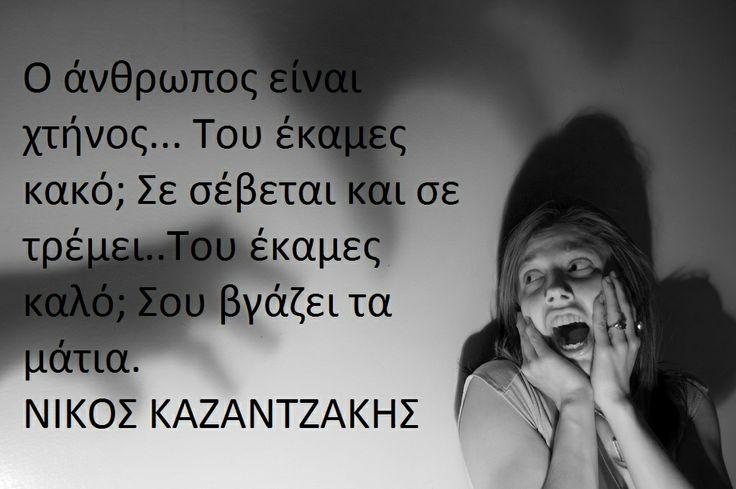 Greek quotes, Kazantzakis, Νικος Καζαντζακης