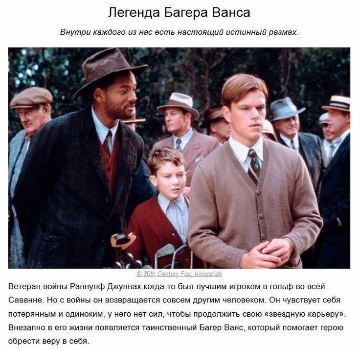 Предлагаем 10 фильмов для всех, кто устал от рутины и кому не хватает воли и веры себя Смотри новинки кино 2016 на  http://kinosklad.net/novinki-kino-2016/