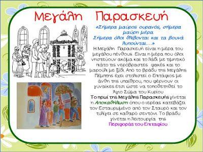 sofiaadamoubooks: ΠΑΣΧΑΛΙΝΑ ΕΘΙΜΑ