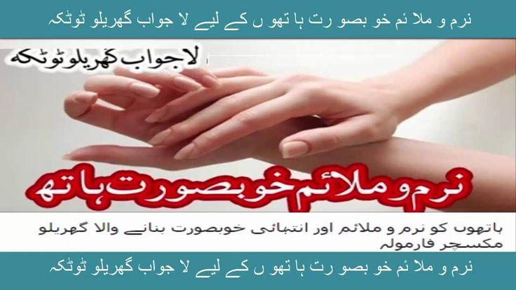 Hathoon ki Khoobsorti K Liyay Lajwab Gahrelo Totka