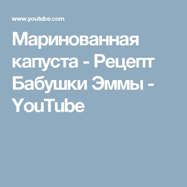 Маринованная капуста - Рецепт Бабушки Эммы - YouTube