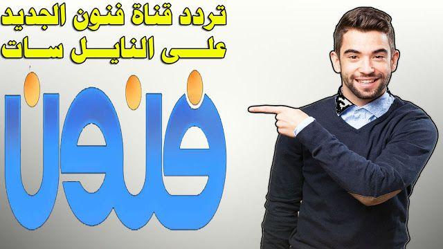 تردد قناة فنون الكويتية على النايل سات 2018 Okay Gesture Tv Frequencies