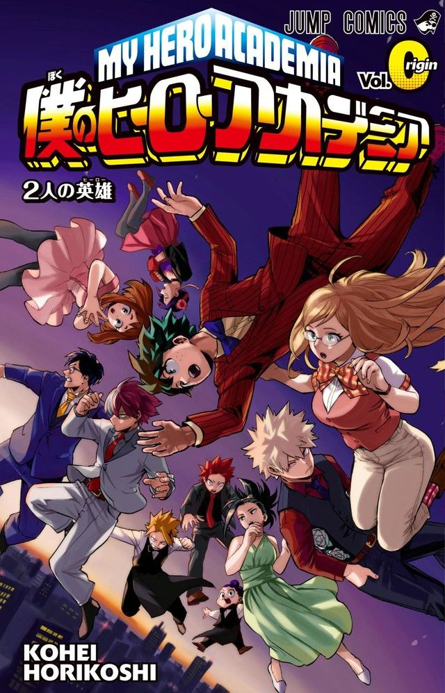 My Hero Academia Anime Film Screenings Offer Bonus Volume 0 Manga Anime Films My Hero Anime Wall Art