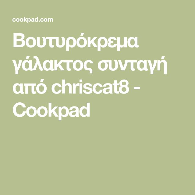 Βουτυρόκρεμα γάλακτος συνταγή από chriscat8 - Cookpad