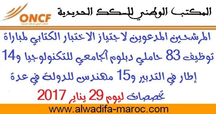 المرشحين المدعوين لاجتياز الاختبار الكتابي لمباراة توظيف 83 حاملي دبلوم الجامعي للتكنولوجيا و14 إطار في التدبير و15 مهند Math Arabic Calligraphy Math Equations