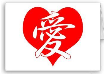 Иероглифы любви, удачи, счастья и богатства