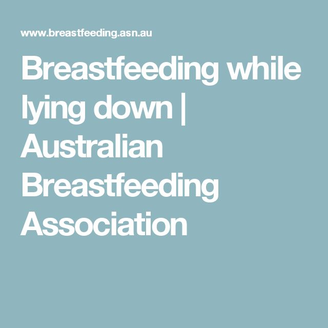 Breastfeeding while lying down | Australian Breastfeeding Association