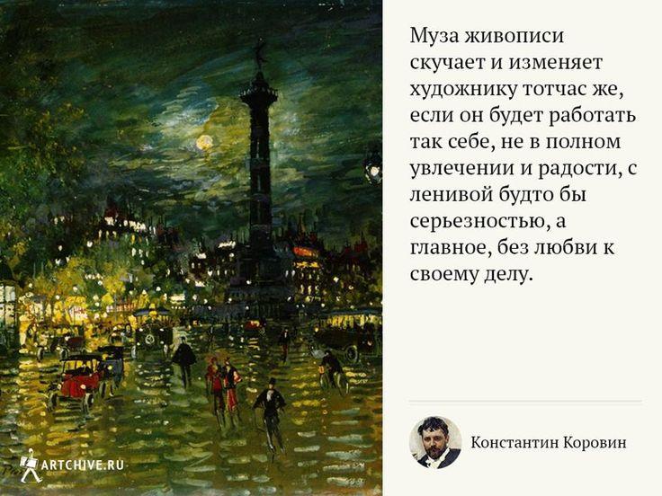 Галерея Константина Коровина в Артхиве: http://bit.ly/1zX9VM2