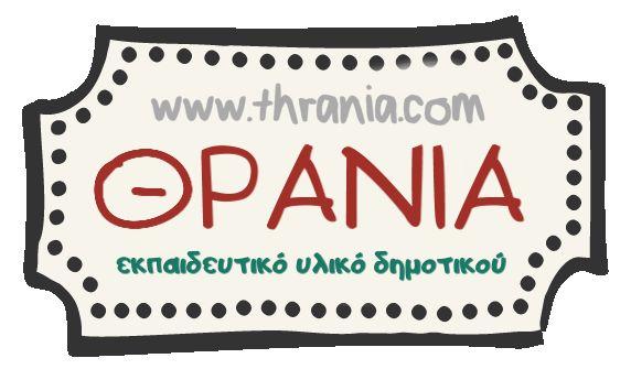 Φύλλα εργασίας Β Δημοτικού  Μσθηματικά http://www.thrania.com/#!filla-ergasias-b-dimotikou-mathimatika/gj3e4