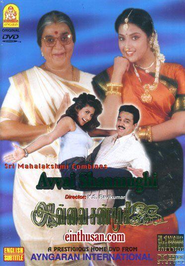 Avvai Shanmughi Tamil Movie Online - Kamal Hassan, Meena, Nagesh, Gemini Ganesan, Manivannan and Nasser. Directed by K. S. Ravikumar. Music by Deva. 1996 [U] ENGLISH SUBTITLE