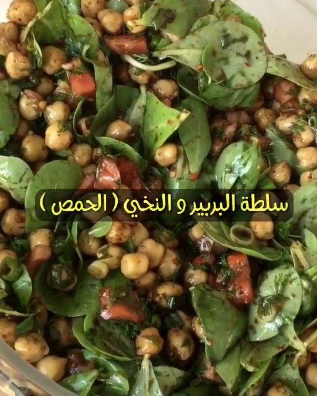 M A L E E N A مالينا On Instagram حبايبي لا تنسوني باللايكات و التعليقات الحلوه اذا عجبتكم الوصفه حق عشاق السلطا Recipes Brussel Sprout Vegetables
