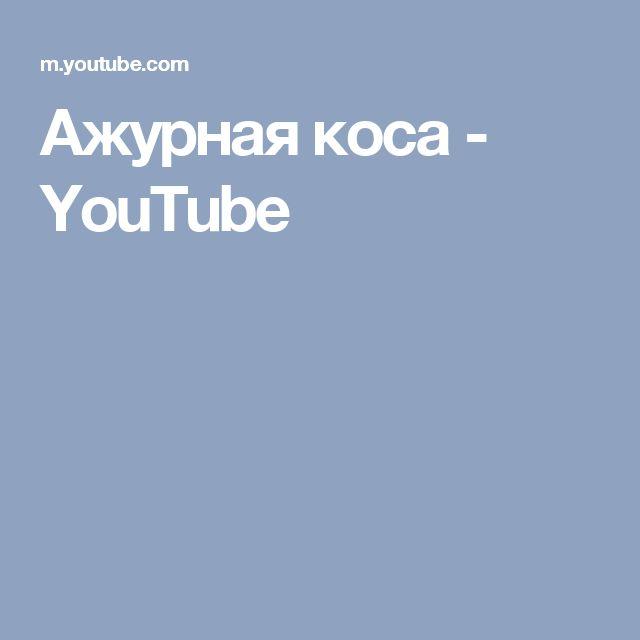 Ажурная коса - YouTube