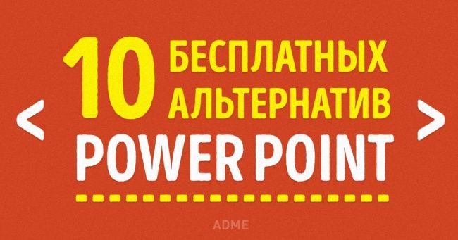 10бесплатных сервисов для создания презентаций