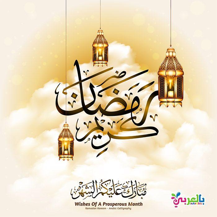 صور رمضان مبارك 2019 Ramadan Kareem Decoration Ramadan Kareem Islam Ramadan