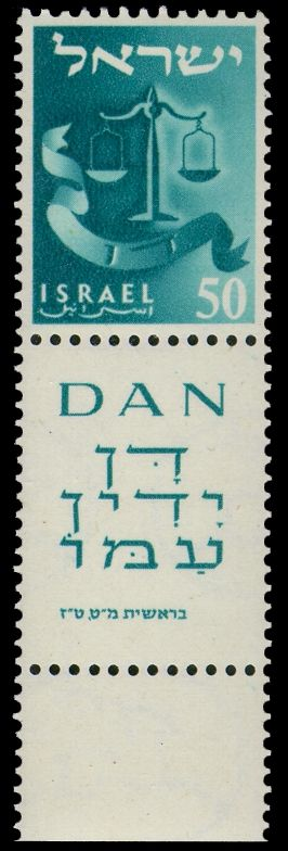 Israeli stamp from the Tribes series, 1956. Designer: G. Hamori [Image: Wikimedia Commons]