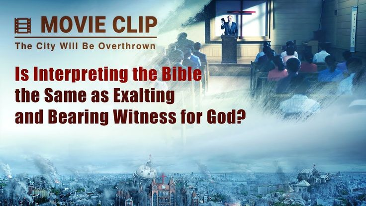 Gospel Movie clip  (4) - Is Interpreting the Bible the Same as Exalting ...