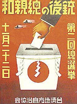 日治時期台灣人行使投票權的海報 - 桃園縣新世紀愛鄉協會 - udn相簿