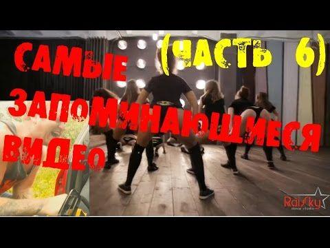 САМЫЕ ЗАПОМИНАЮЩИЕСЯ ВИДЕО (Часть 6) (+18)   [KANE4NA] - YouTube