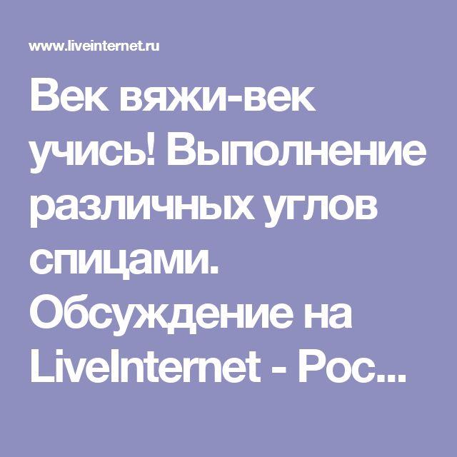 Век вяжи-век учись! Выполнение различных углов спицами. Обсуждение на LiveInternet - Российский Сервис Онлайн-Дневников