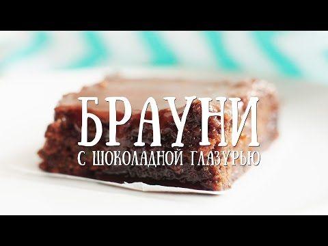 Цуккини-брауни с шоколадной глазурью | Веганский рецепт - YouTube