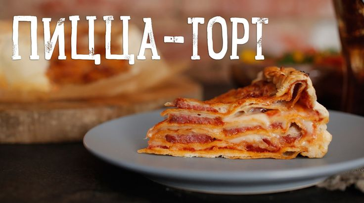 Пицца-торт [Рецепты Bon Appetit] #pizza #cake #пицца #торт #yammy #tasty #food