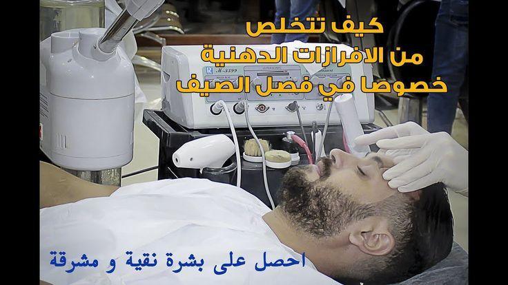 تنظيف بشرة الوجه باستخدام جهاز6وظائف في صالون حلاقة همام السوري