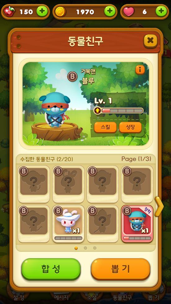 [공유] [모바일게임/UI] Touch Monchy : 네이버 블로그