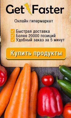 Купить продукты с доставкой на дом в Москве