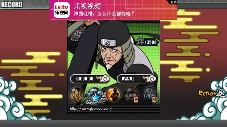 Download Naruto Senki v1.17 Fixed 1 Apk